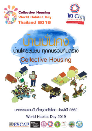 Worldhabitatday2019 Th Cover