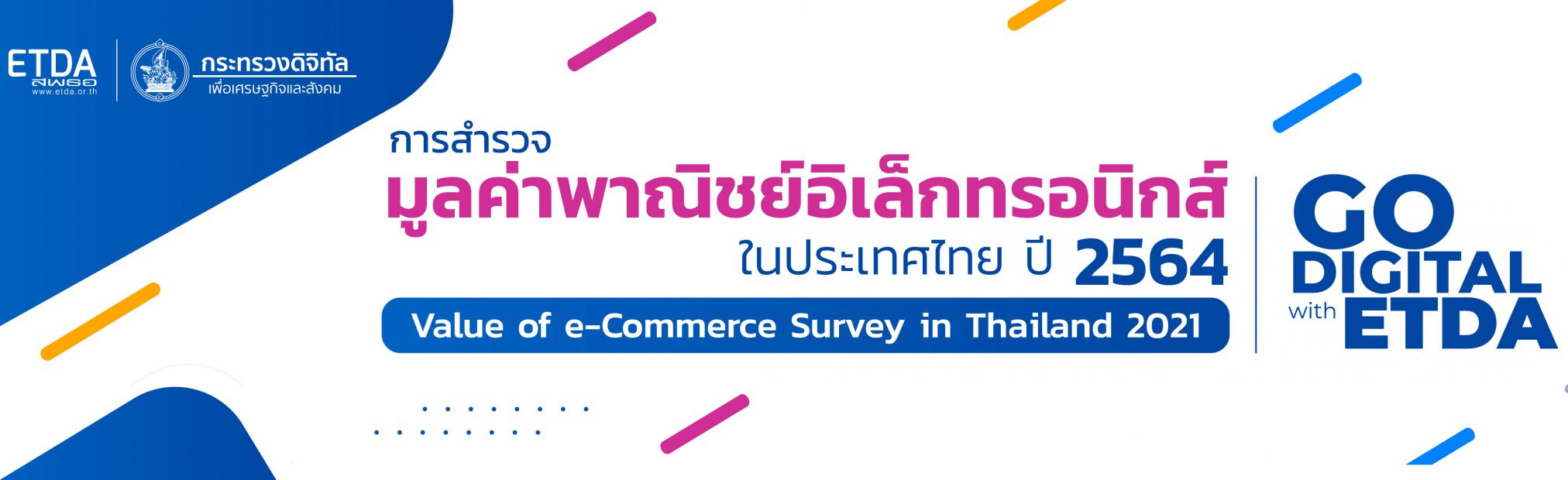 Web Banner Etda E Commerce Survey 2564 01